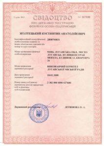 Свидетельство о регистрации ФЛП